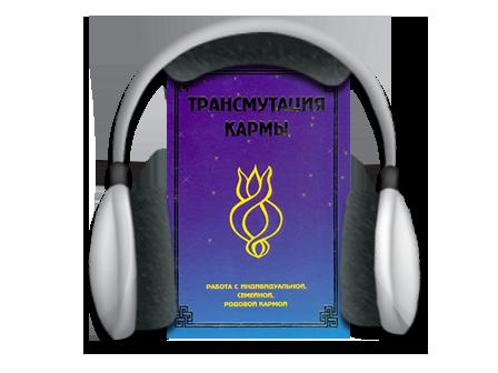 эзотерика аудиокниги скачать торрент бесплатно - фото 4